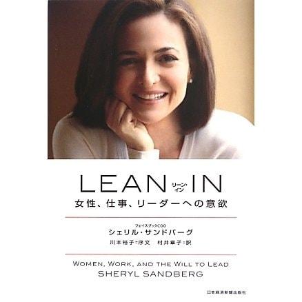 LEAN IN(リーン・イン)―女性、仕事、リーダーへの意欲 [単行本]