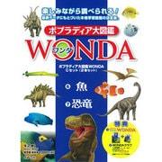 ポプラディア大図鑑WONDA Cセット(2点2冊セット) [図鑑]
