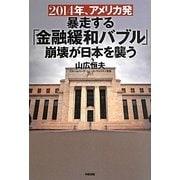 2014年、アメリカ発暴走する「金融緩和バブル」崩壊が日本を襲う [単行本]