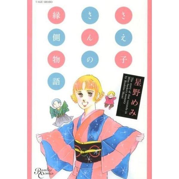 さえ子さんの縁側物語(バンブー・コミックス) [コミック]