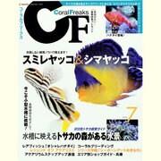 コーラルフリークス(CF) Vol.7-すべての海水魚&サンゴフリークにおくるマリンアクアリウムのエンターテイメントブッ(NEKO MOOK 1934) [ムックその他]