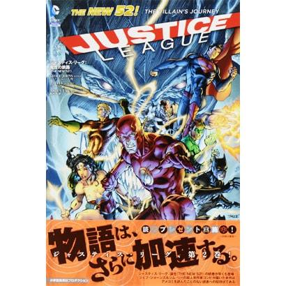 ジャスティス・リーグ:魔性の旅路(THE NEW 52!) [コミック]
