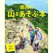 関西の山をあそぶ本(えるまがMOOK) [ムックその他]