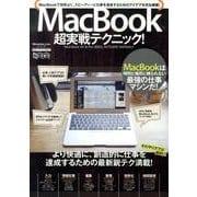 MacBook超実戦テクニック!(超トリセツ) [単行本]