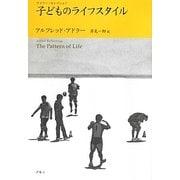 子どものライフスタイル(アドラー・セレクション) [単行本]