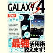 GALAXY S4ザ・パーフェクトテクニック(アスペクトムック) [ムックその他]