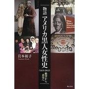 物語 アメリカ黒人女性史(1619-2013)―絶望から希望へ [単行本]