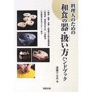 料理人のための和食の器・扱い方ハンドブック [単行本]