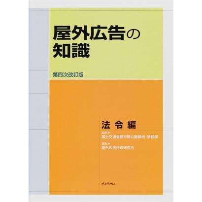 屋外広告の知識 法令編 第四次改訂版 [単行本]