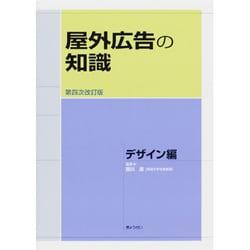 屋外広告の知識 デザイン編 第四次改訂版 [単行本]