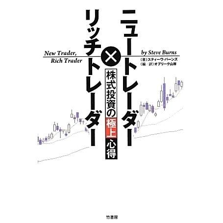 ニュートレーダー×リッチトレーダー―株式投資の極上心得 [単行本]