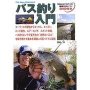 バス釣り入門―「釣れるチカラ」の基礎が身につくDVD付き(The New Standard BOOK〈2〉) [単行本]