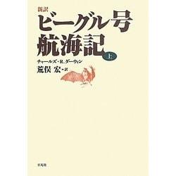 新訳 ビーグル号航海記〈上〉 [単行本]