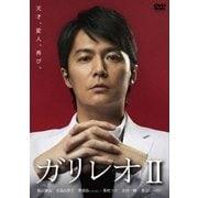 ガリレオⅡ DVD-BOX