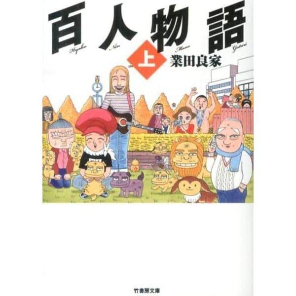 百人物語 上(竹書房文庫 GY 10) [文庫]