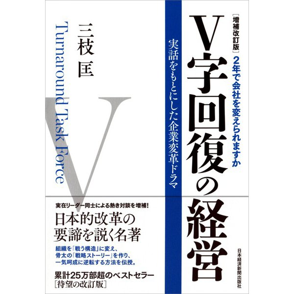 V字回復の経営―2年で会社を変えられますか 実話をもとにした企業変革ドラマ 増補改訂版 [単行本]