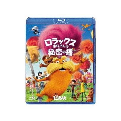 ロラックスおじさんの秘密の種 [Blu-ray Disc]