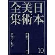 日本美術全集〈10〉桃山時代―黄金とわび [全集叢書]