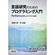 言語研究のためのプログラミング入門―Pythonを活用したテキスト処理 [単行本]