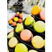 サダハル・アオキのお菓子-パリで最も愛される日本人パティシエ(レタスクラブMOOK) [ムックその他]
