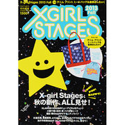 X-girl Stages 2013Fall(祥伝社ムック) [ムックその他]