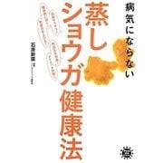 病気にならない蒸しショウガ健康法(アスコム健康BOOKS) [単行本]