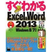 すぐわかるExcel&Word2013-Windows8/7対応 [単行本]