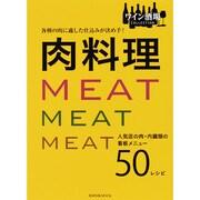 肉料理-各種の肉に適した仕込みが決め手! 人気店の肉・内臓類の看板メニュー50レシピ(旭屋出版MOOK ワイン酒場COLLECTION) [ムックその他]