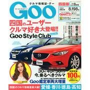 Goo(グー)四国版 2013年 09月号 [雑誌]
