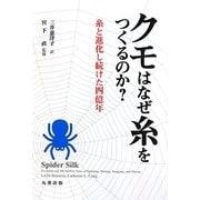 クモはなぜ糸をつくるのか?―糸と進化し続けた四億年 [単行本]