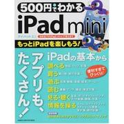 500円でわかるiPad mini-iPadにも対応 便利なアプリをたくさん・ていねいに!(Gakken Computer Mook) [ムックその他]