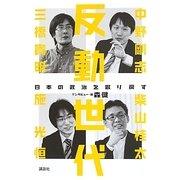 反動世代―日本の政治を取り戻す [単行本]