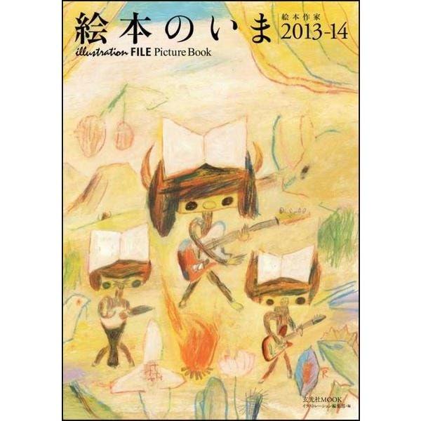 絵本のいま|絵本作家 2013-14(玄光社MOOK illustration FILE Picture B) [ムックその他]