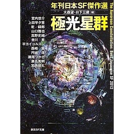 ヨドバシ.com - 極光星群―年刊日...