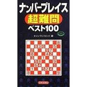 ナンバープレイス超難問ベスト100(パズル・ポシェット) [新書]