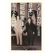 アメリカが日本に「昭和憲法」を与えた真相 [単行本]