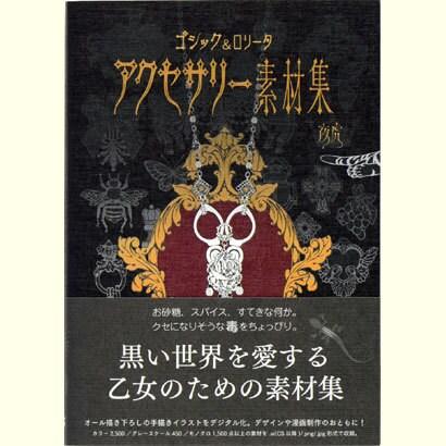 ゴシック&ロリータ アクセサリー素材集 [単行本]
