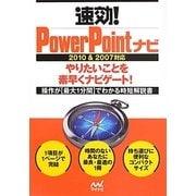 速効!PowerPointナビ―2010&2007対応(「速効!ナビ」シリーズ) [単行本]
