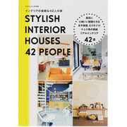 STYLISH INTERIOR HOUSES 42 PEO-インテリアの素敵な42人の家(別冊PLUS1 LIVING) [ムックその他]
