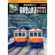 鉄道車輌ガイド vol.15(NEKO MOOK 1944 RM MODELS ARCHIVE) [ムックその他]