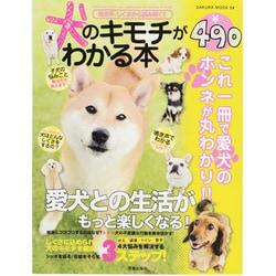 犬のキモチがわかる本-鳴き声、しぐさから読み解く!!(SAKURA・MOOK 94) [ムックその他]