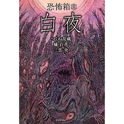恐怖箱 白夜(竹書房文庫) [文庫]
