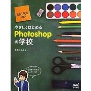 やさしくはじめるPhotoshopの学校―CS6/CC対応 [単行本]