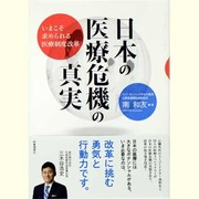 日本の医療危機の真実―いまこそ求められる医療制度改革 [単行本]