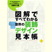 図解ですべてわかる世界の装飾デザイン見本帳 [単行本]