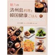 魅力の済州(チェジュ)島料理と韓国健康ごはん-恵み豊かな済州島料理、20種ものキムチなど 韓国のスローフードをたっぷり楽しむ本(旭屋出版MOOK) [ムックその他]