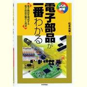 電子部品が一番わかる―電子機器を構成する電子部品の働きと用途(しくみ図解シリーズ) [単行本]