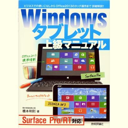 Windowsタブレット上級マニュアル-Surface Pro/RT対応 [単行本]