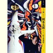 もっと知りたい岡本太郎―生涯と作品(アート・ビギナーズ・コレクション) [単行本]