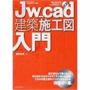 Jw_cad建築施工図入門(エクスナレッジJw_cadシリーズ 11) [ムックその他]